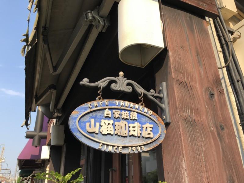 【17:30】「山猫珈琲店」で本日2回目のカフェタイム