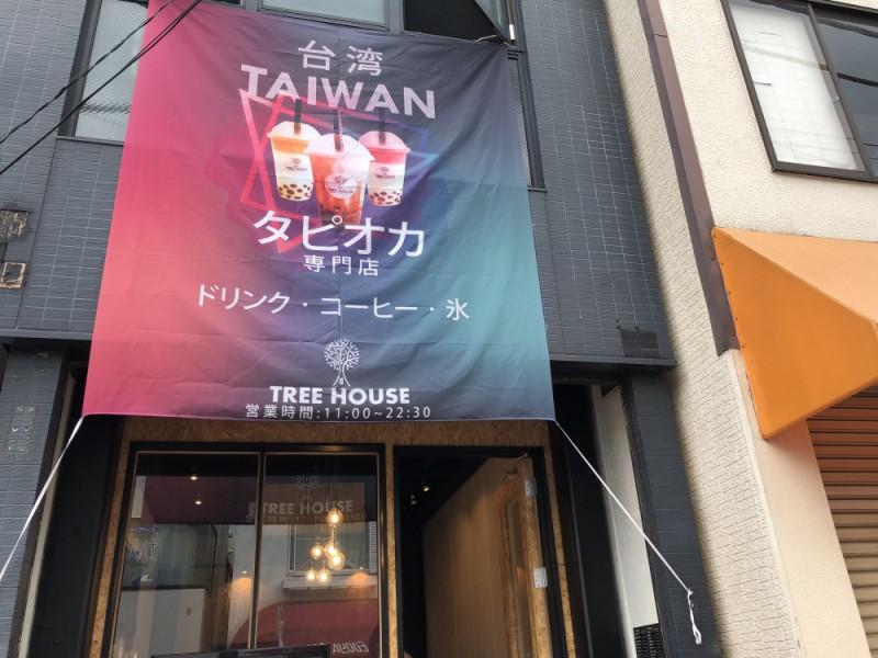【15:00】台湾タピオカティー専門店「TREE HOUSE」で安心・安全のタピオカドリンクを注文