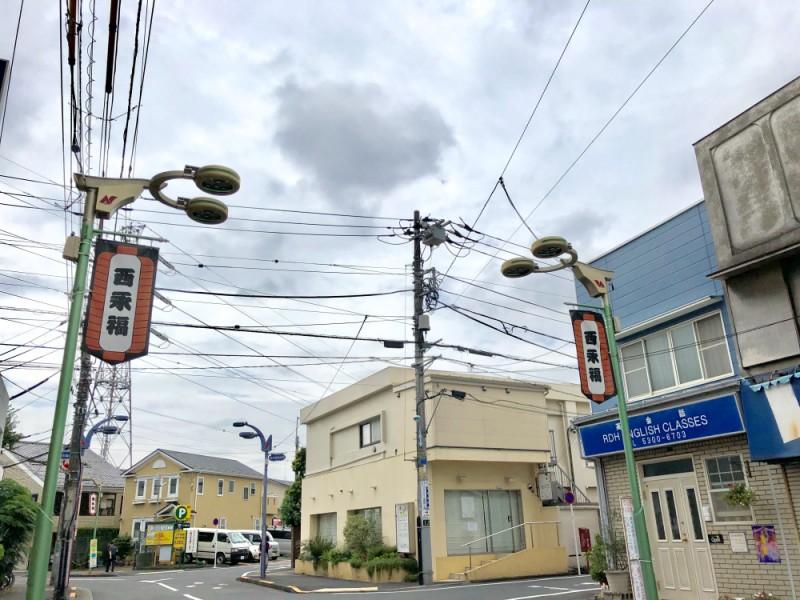 【14:00】西永福睦会商店街で気になるお店をチェック
