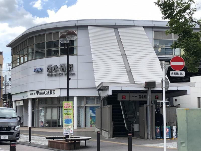 【15:30】「西永福駅」にゴール