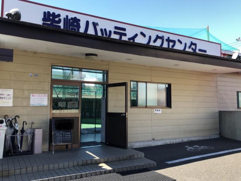 【12:10】「柴崎バッティングセンター」で気分爽快