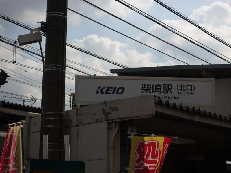 【17:10】「柴崎駅」にゴール
