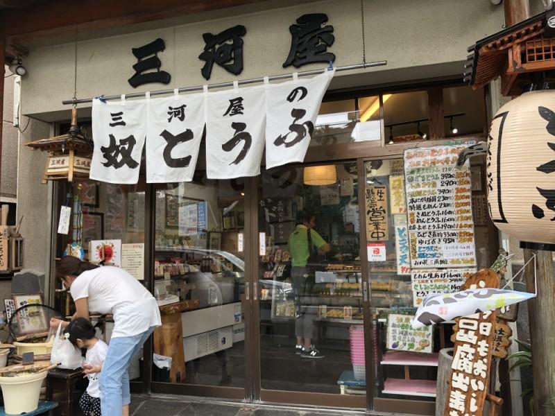 【14:00】「とうふ処三河屋」で天然にがりを使った豆腐を購入