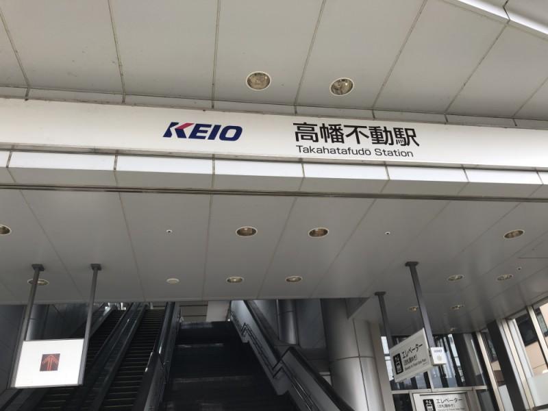 【16:00】「高幡不動駅」にゴール