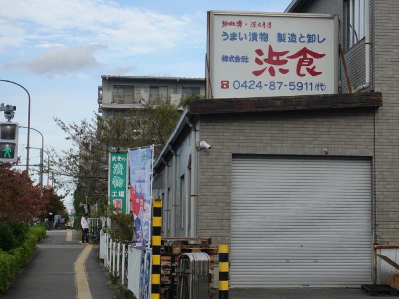 【15:40】「浜食」の工場直売所でお漬物を購入