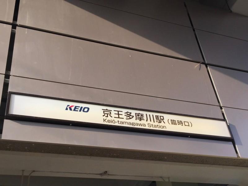 【16:10】「京王多摩川駅」にゴール