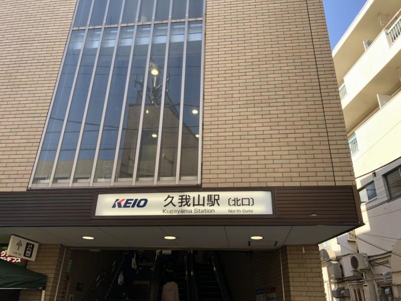【11:30】「久我山駅」に集合