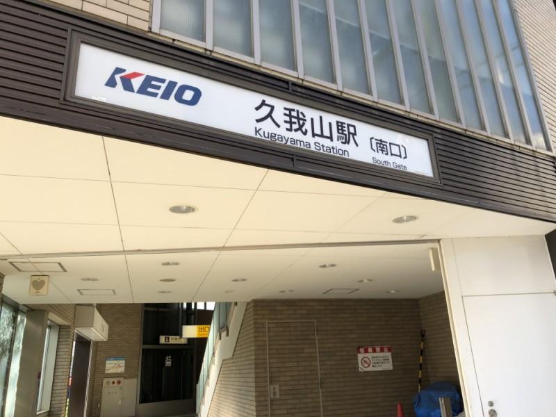 【16:00】「久我山駅」にゴール