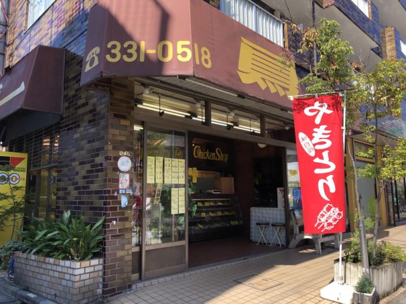 【13:00】「鳥一商店」で夕食のおかずを調達
