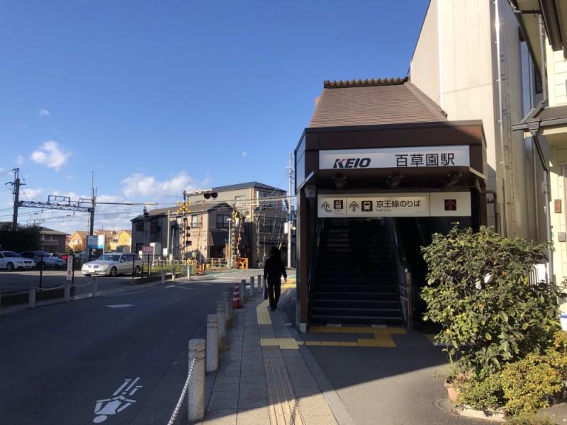 【10:20】京王線「百草園駅」からスタート