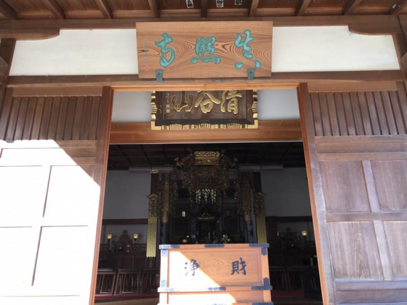 【09:40】日野七福神(1)「真照寺(しんしょうじ)」で恵比寿天と握手