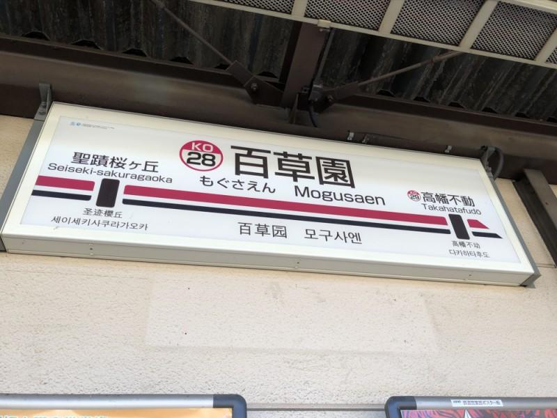 【09:30】「百草園駅」からスタート