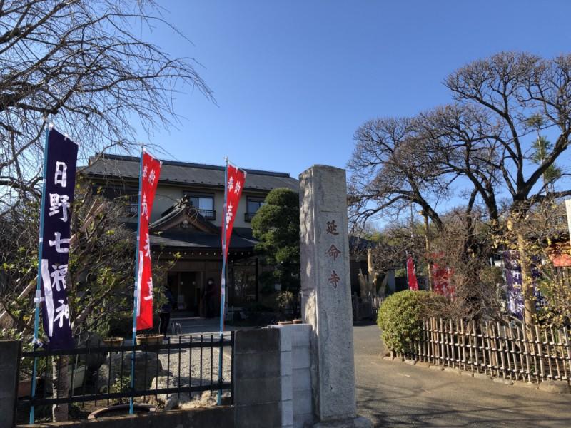 【14:20】日野七福神(5)「延命寺」で寿老尊にお詣り