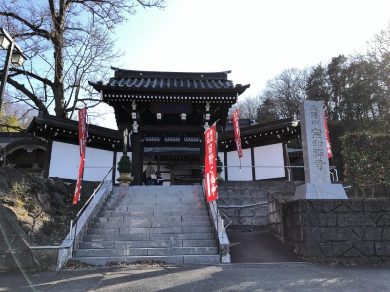 【15:30】日野七福神(7)「宗印寺」で布袋尊にお詣り