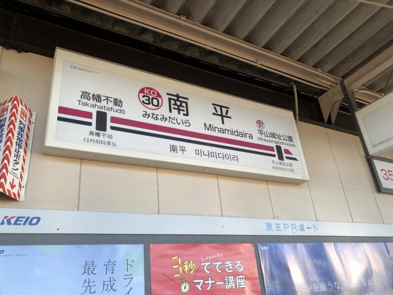 【14:00】「南平駅」で下車