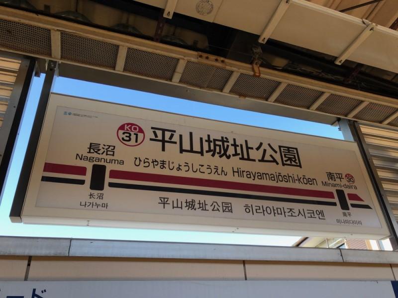 【16:00】「平山城址公園駅」にゴール