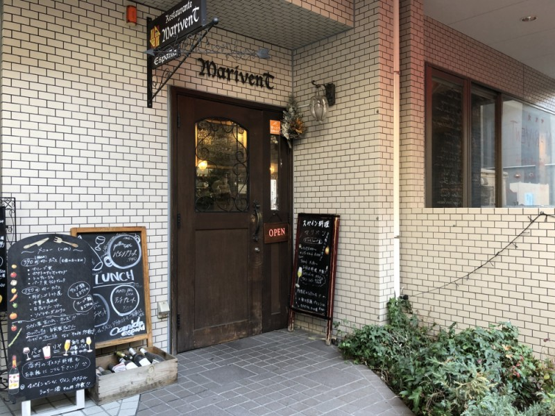 【12:10】スペイン料理店「マリベン」でランチタイム