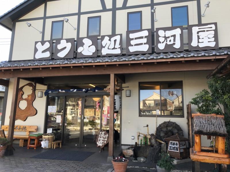 【11:20】「とうふ処三河屋 万願寺店」でお店自慢の豆腐をお土産に購入