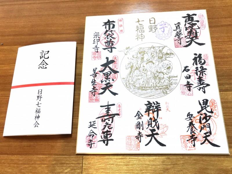 「日野七福神めぐり」をしながら富士山の絶景も拝める!開運祈願おでかけコース
