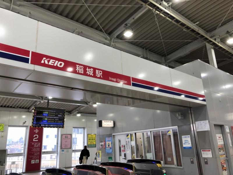 【11:50】「稲城駅」からスタート