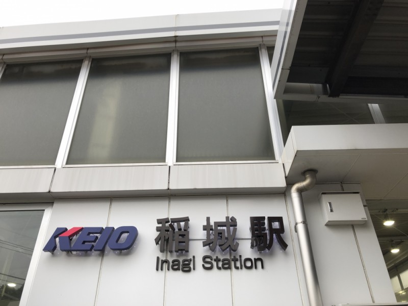 【16:10】「稲城駅」にゴール