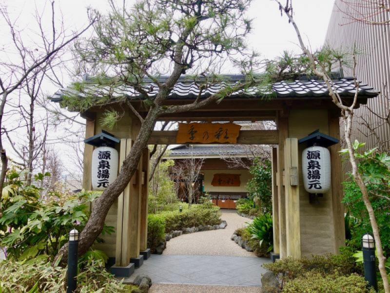 源泉掛け流し!稲城の天然温泉「季乃彩(ときのいろどり)」でゆっくり身体を癒すコース