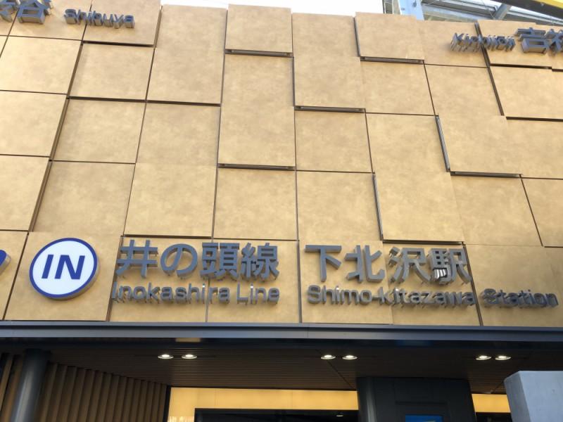 【12:30】「下北沢駅」からスタート