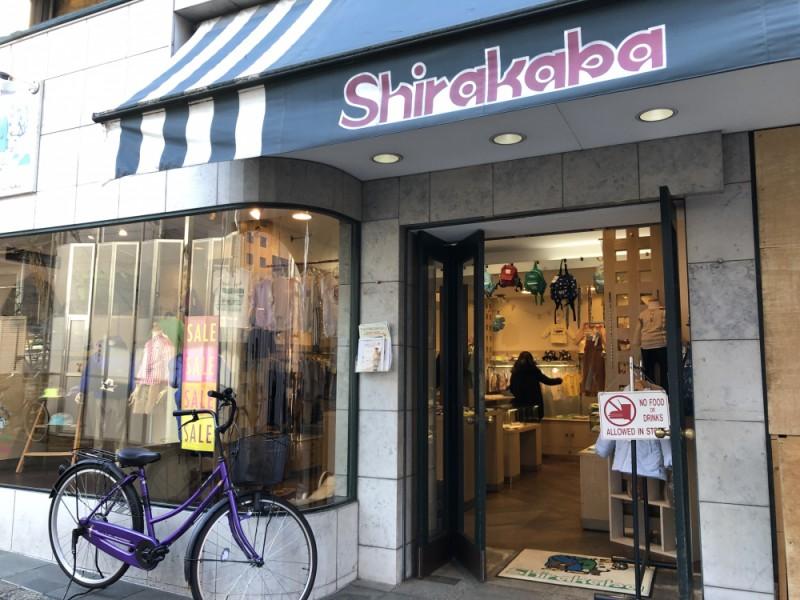 【16:00】 「Shirakaba」でお気に入りを探す