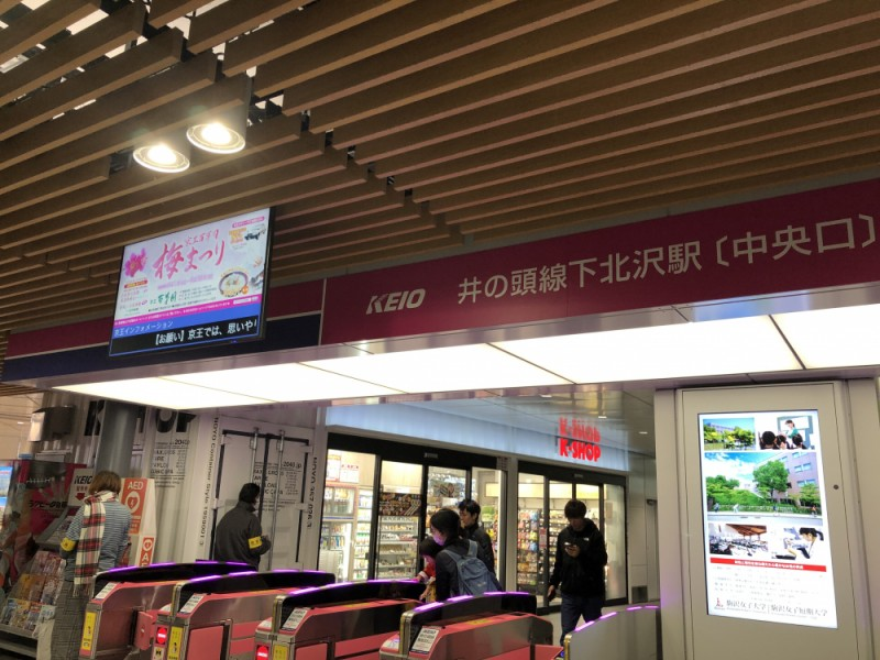 【16:30】 「下北沢駅」にゴール