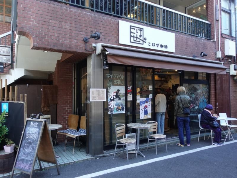 【15:00】「こはぜ珈琲」でカフェタイム