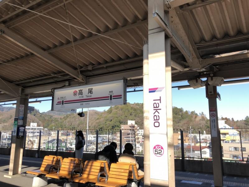 【10:00】「高尾駅」からスタート