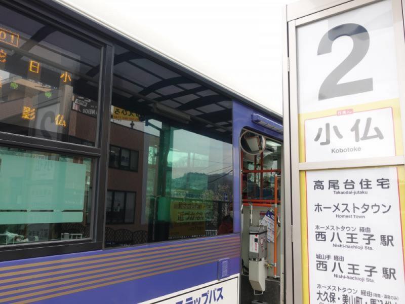 【10:10】「高尾駅北口」バス停より京王バスに乗車