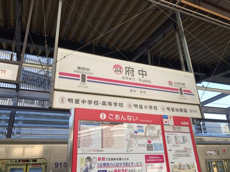 【10:30】「府中駅」からスタート