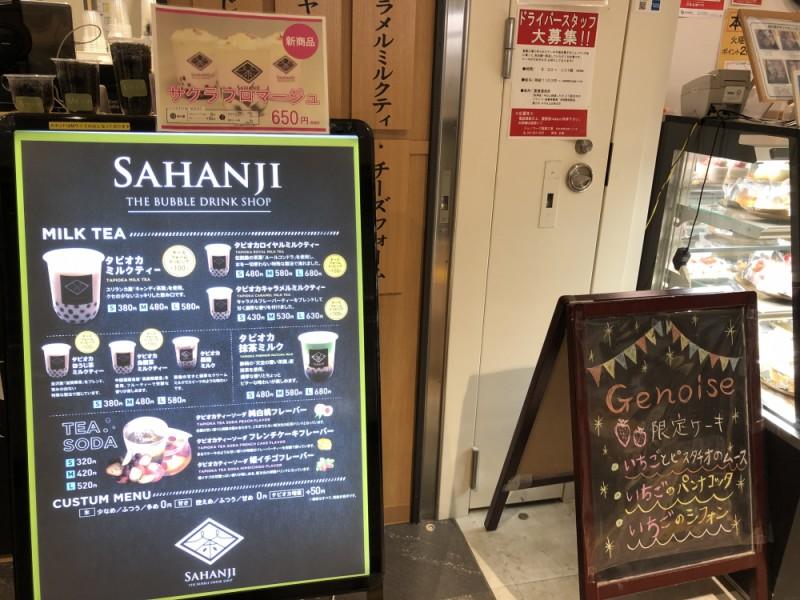 【14:40】「サハンジ ぷらりと京王府中店」にてタピオカドリンクをテイクアウト