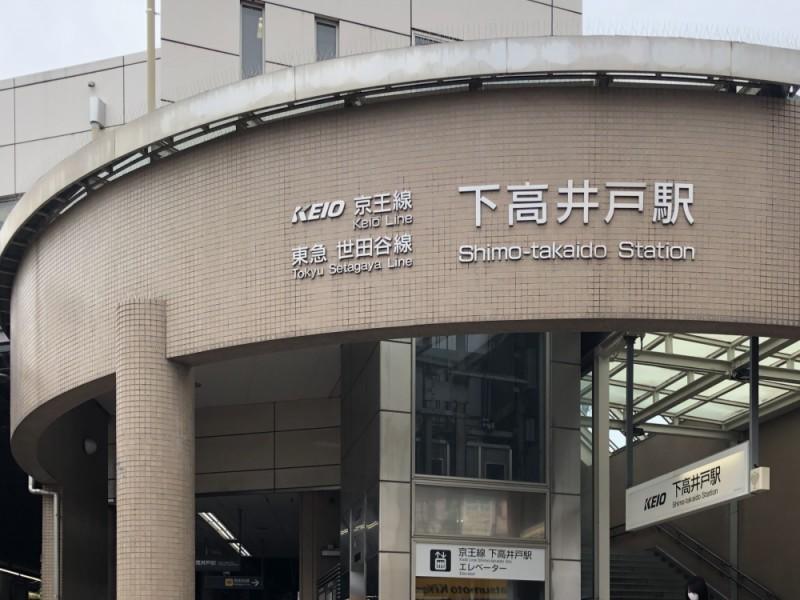 【13:50】「下高井戸駅」西口からスタート