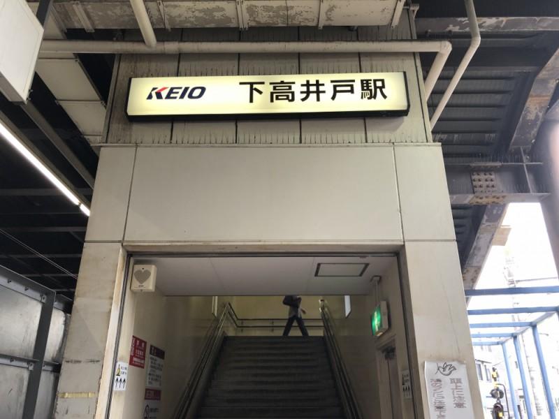 【16:10】「下高井戸駅」に東口にゴール