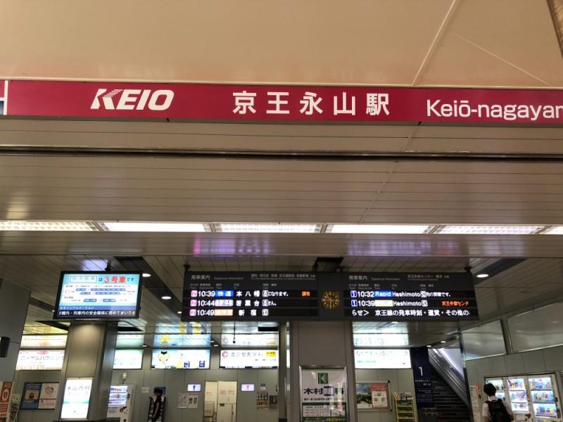 【10:30】相模原線「京王永山駅」からスタート
