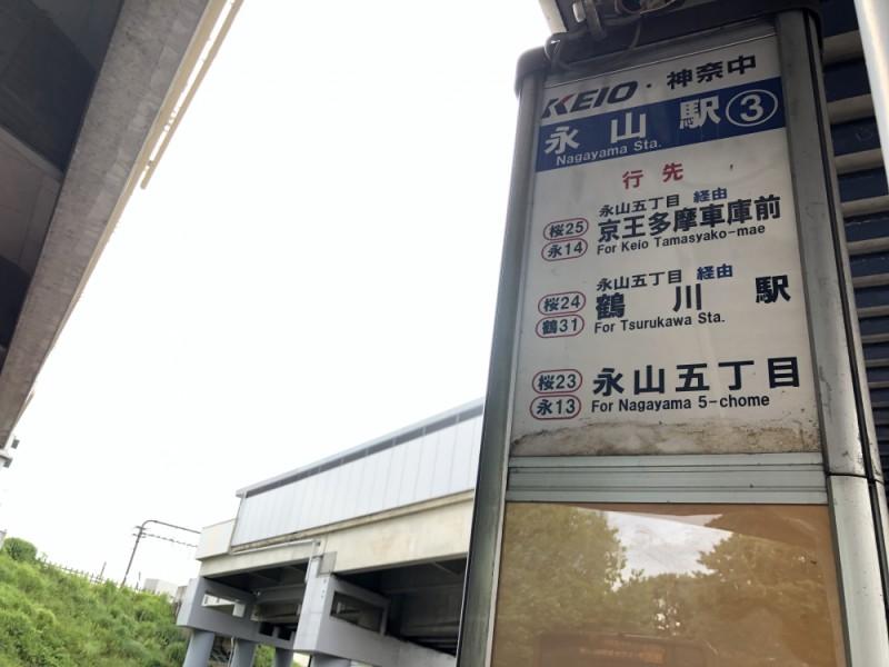 【11:05】京王バスで「南貝取」まで乗車