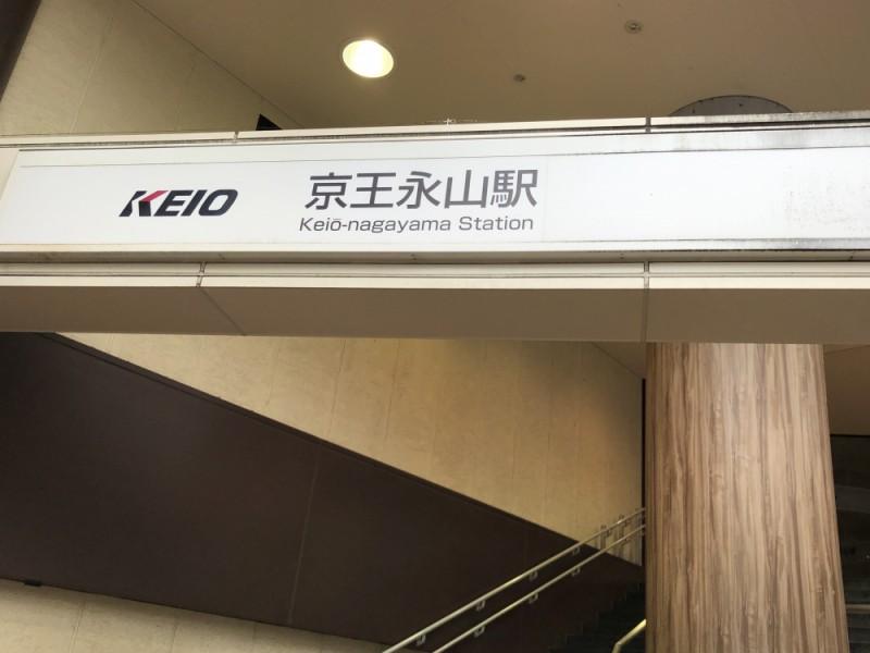 【13:50】相模原線「京王永山駅」にゴール