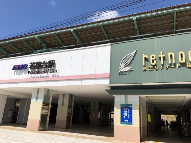 【13:00】京王相模原線「若葉台駅」スタート