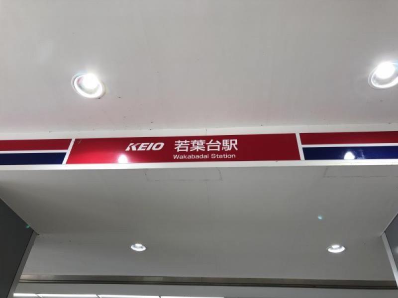 【16:00】相模原線「若葉台駅」にゴール