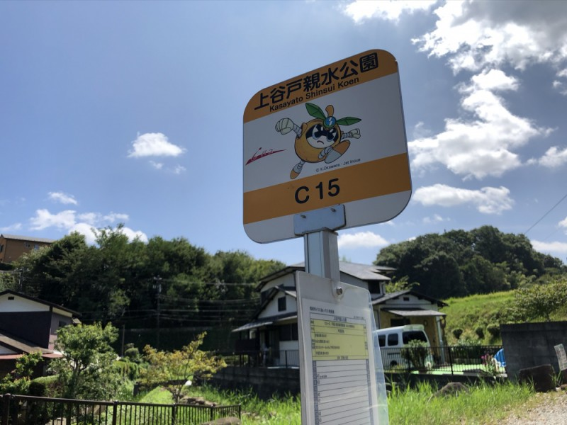 【15:43】「上谷戸親水公園」バス停から路線バスで若葉台駅へ