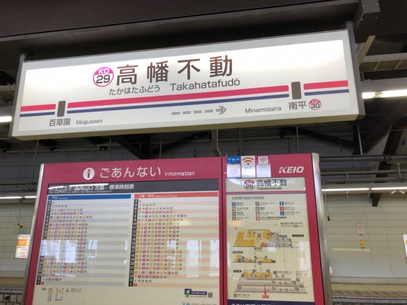 【12:00】「高幡不動駅」からスタート