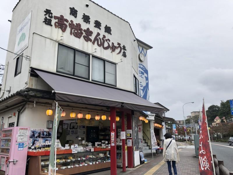 【14:50】「松盛堂 本店」で名物「高幡まんじゅう」を購入