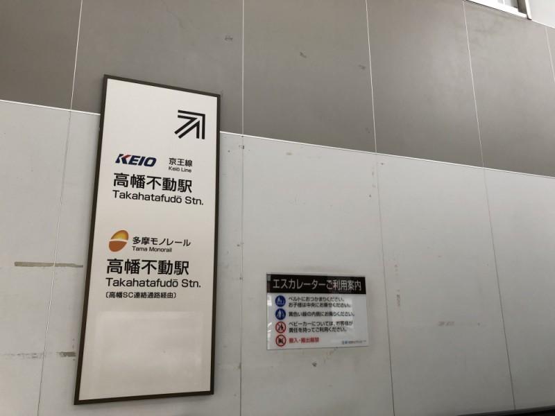 【15:00】「高幡不動駅」にゴール