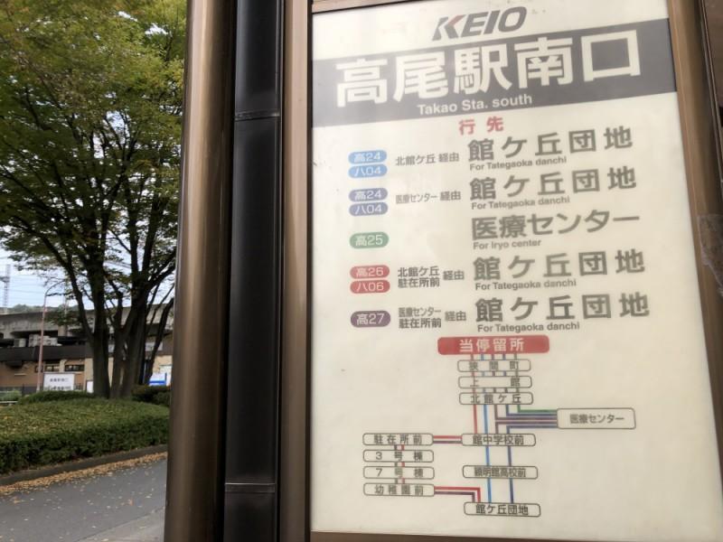【13:10】「高尾駅南口」から京王バスに乗車