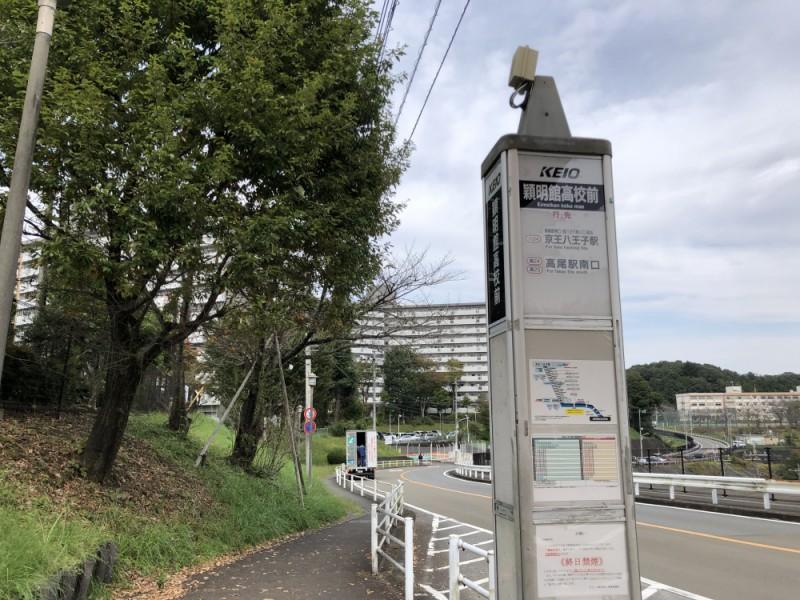 【15:00】「頴明館高校前」から京王バスに乗車