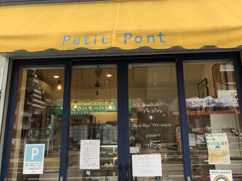 【15:30】「Petit Pont Patisserie(プティポンパティスリー)」でお土産を購入