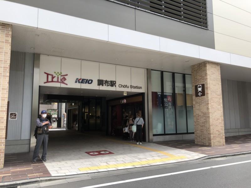 【15:10】京王線「調布駅」にゴール。