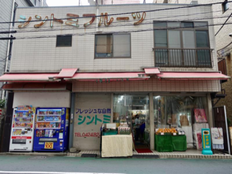 【15:00】「シントミフルーツ」にてお土産購入